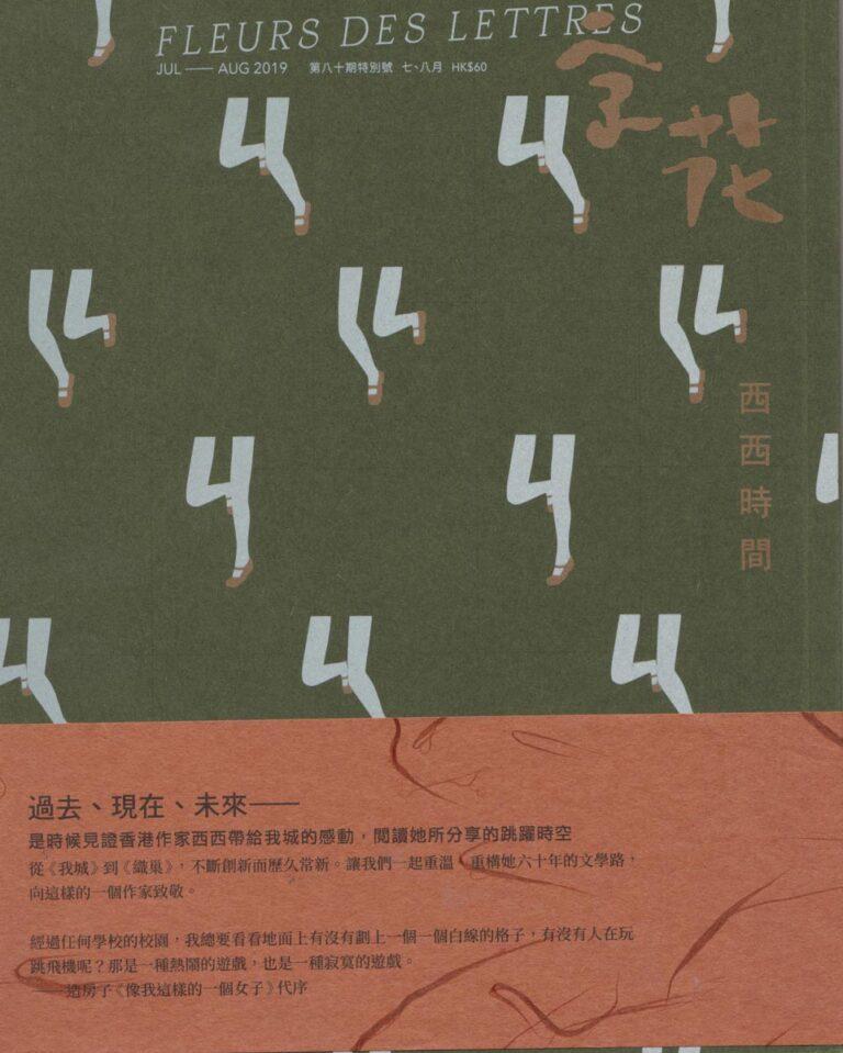 The cover of Fleurs des lettres, no. 80 (2019).