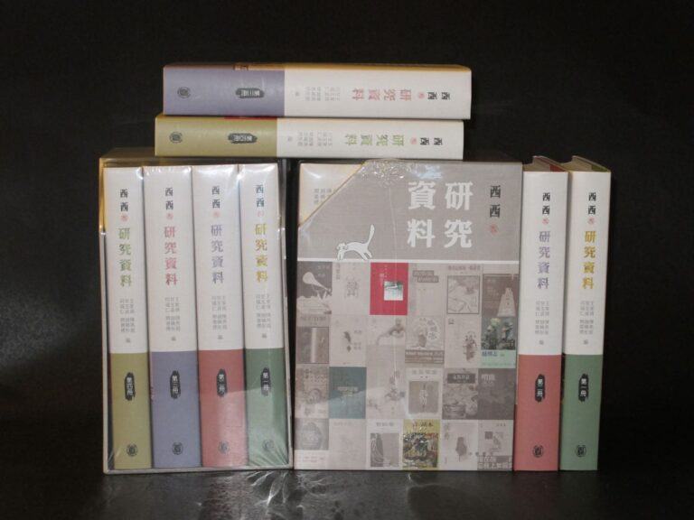 The book covers of Research Materials (2018).