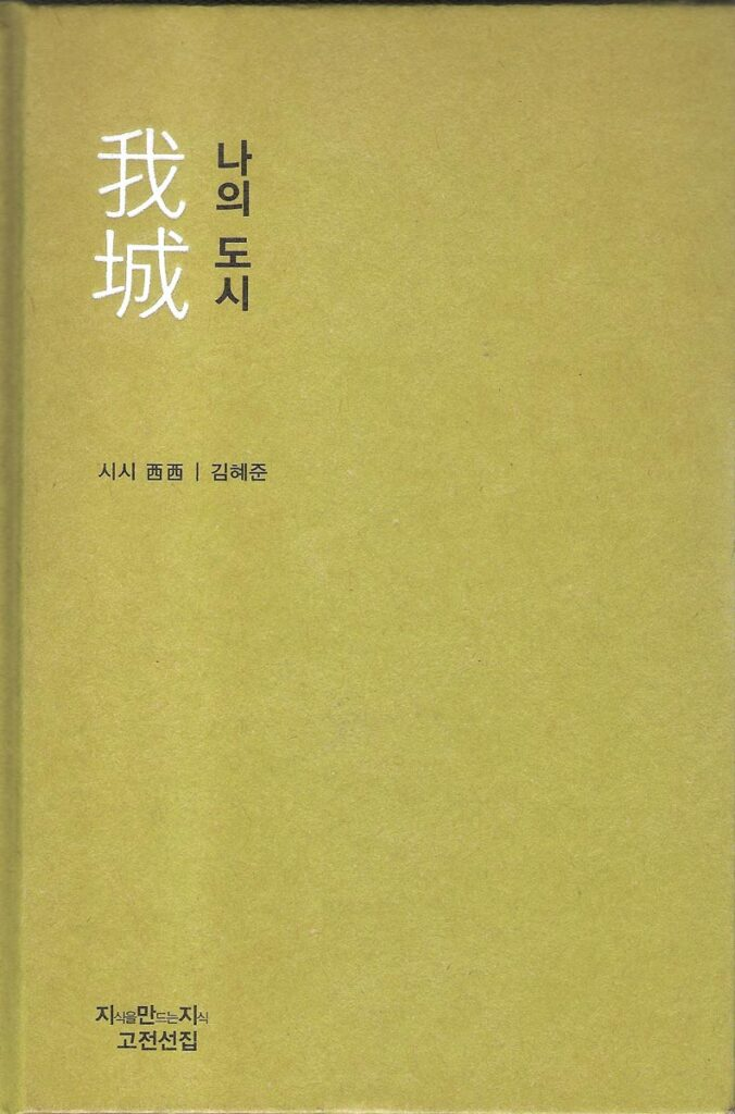 The book cover of the Korean rendition of My City (2011).