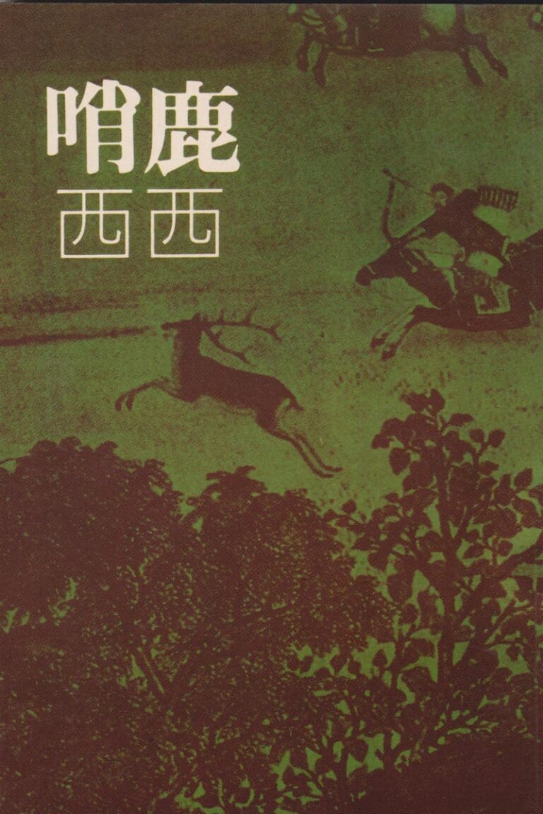The book cover of Deer Hunt (1982).