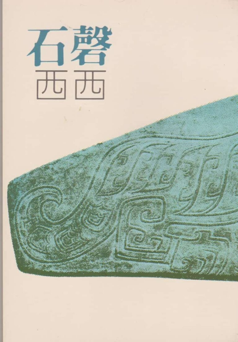 The book cover of Stone Chimes (1982).