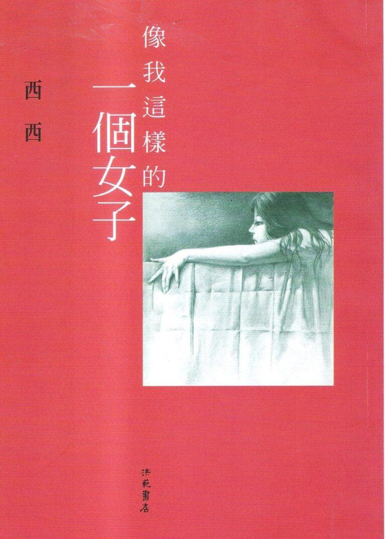 《像我這樣的一個女子》封面(1984年)