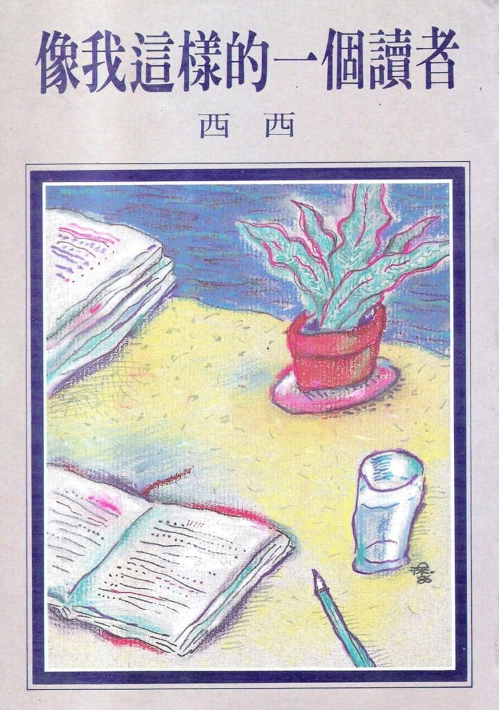 The book cover of A Reader Like Me (1986).