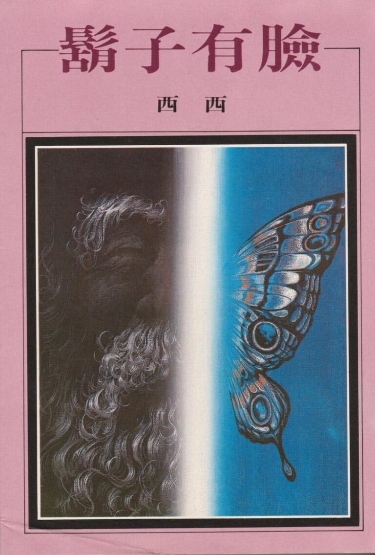 The book cover of Beard With a Face (1984).