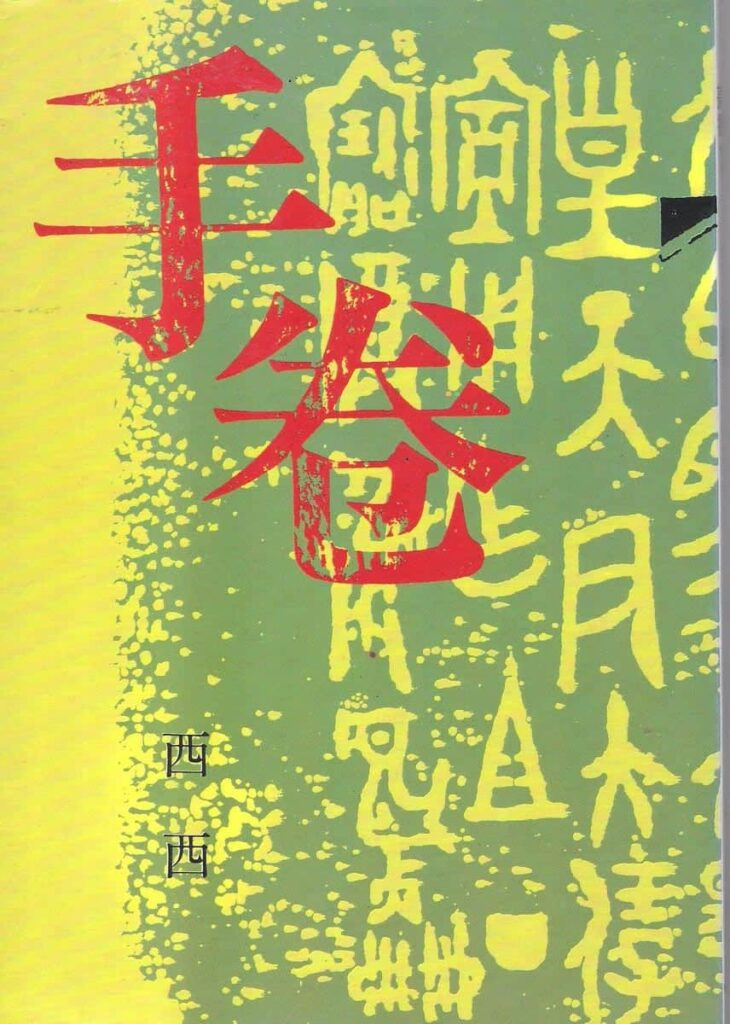 The book cover of Hand Scroll (1988).
