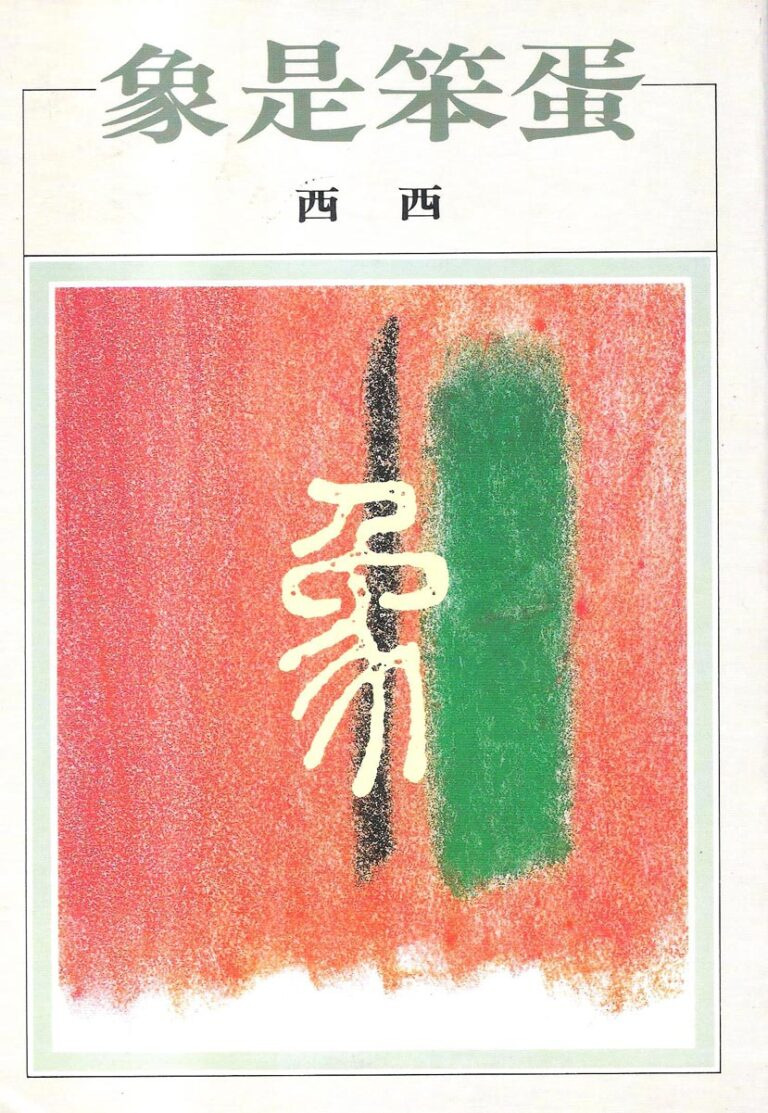 The book cover of Joeng is a Fool (1991).