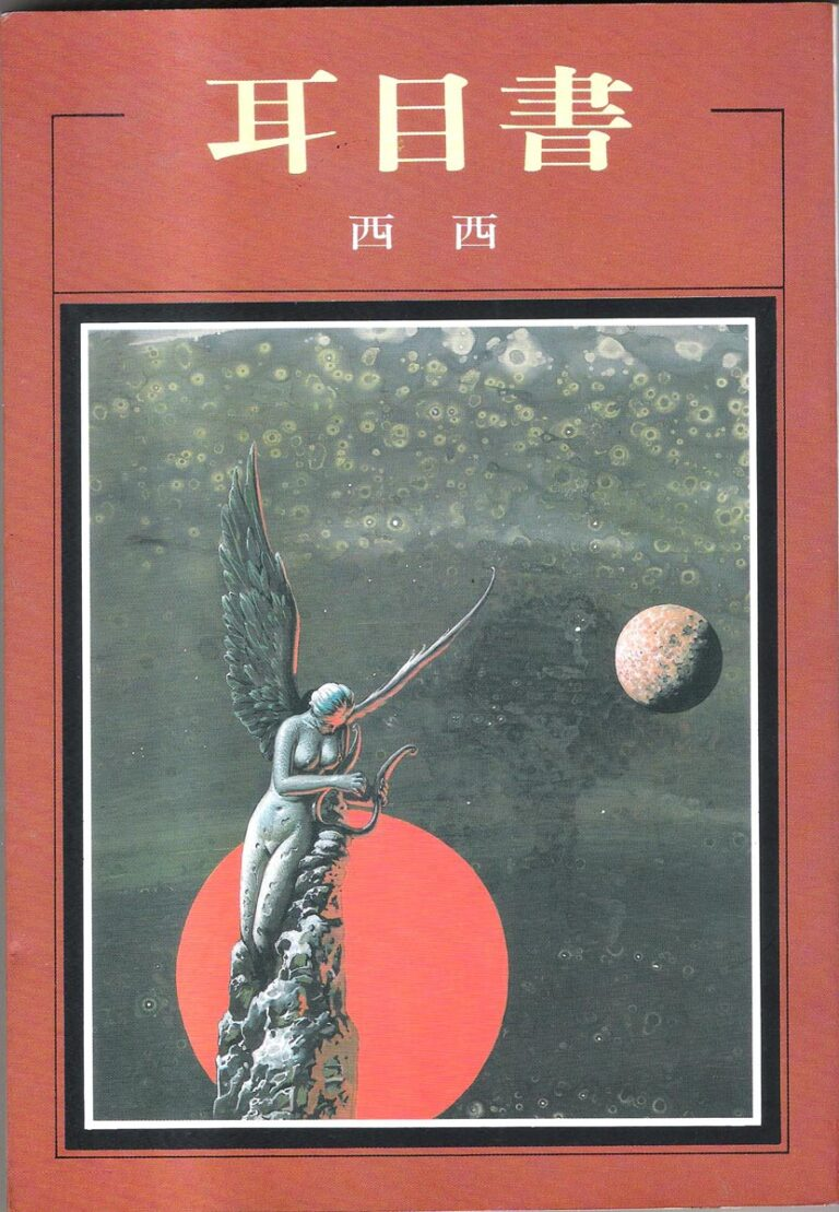 The book cover of Book of What One Sees and Hears (1991).