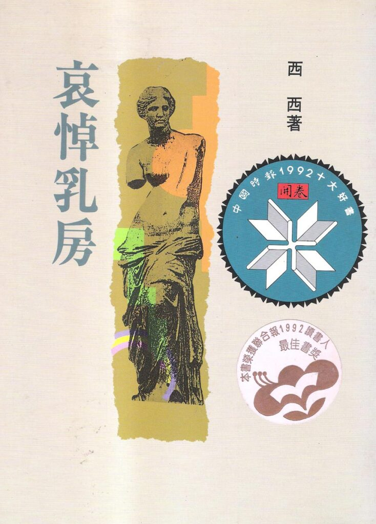 The book cover of Mourning a Breast (1992).
