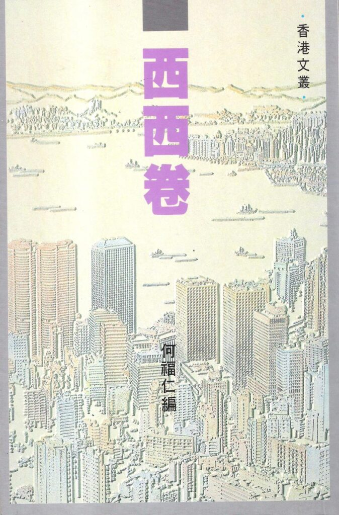 The book cover of Volume on Xi Xi (1992).