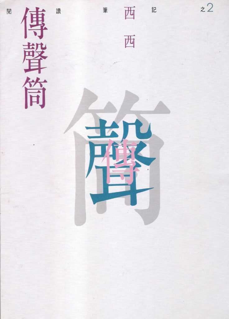 The book cover of Microphone (1995).