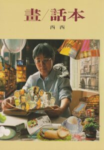 The book cover of Pictures/Texts (1995).