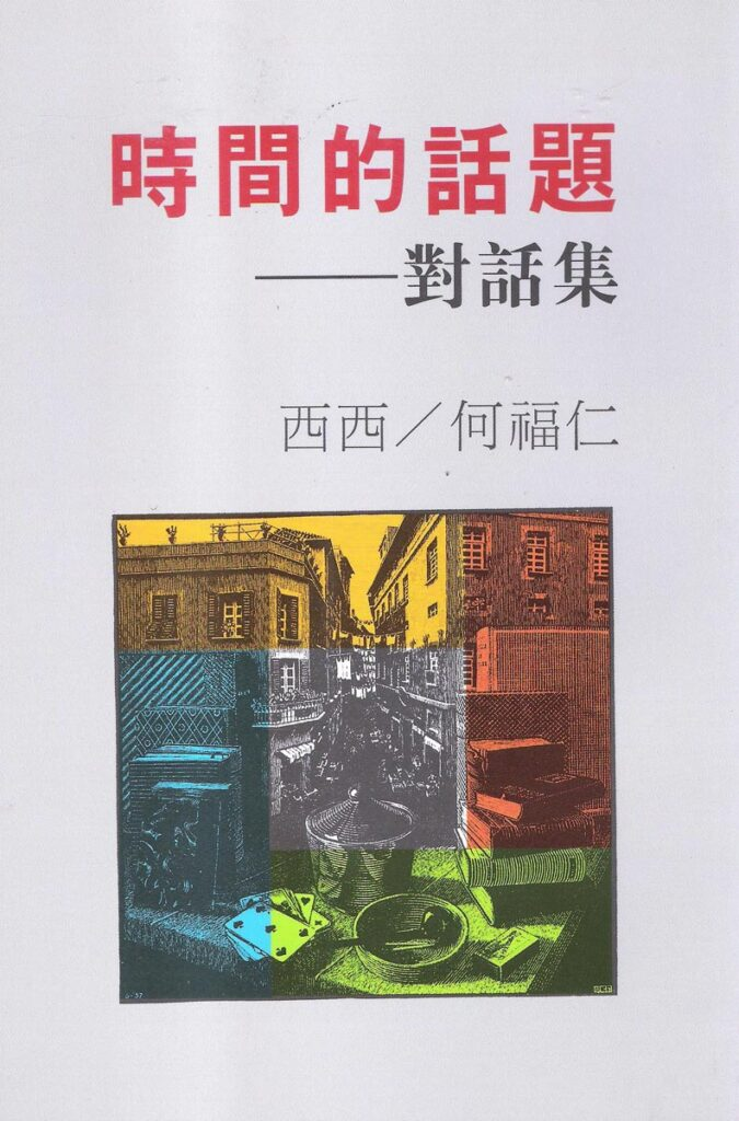 The book cover of The Topic of Time (1995, Su Yeh Publications).