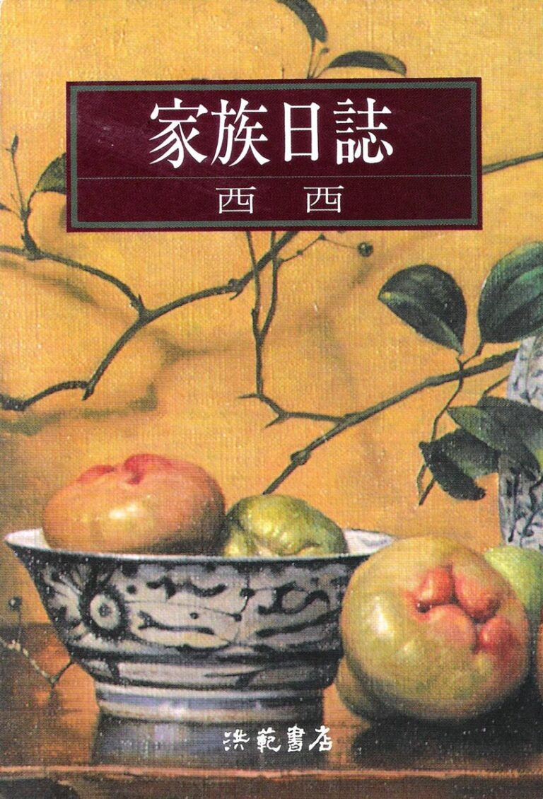 The book cover of Family Diary (1996).