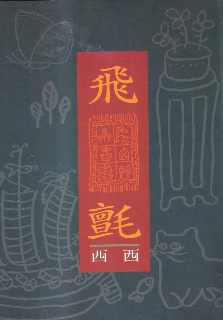 The book cover of Flying Carpet (1996).