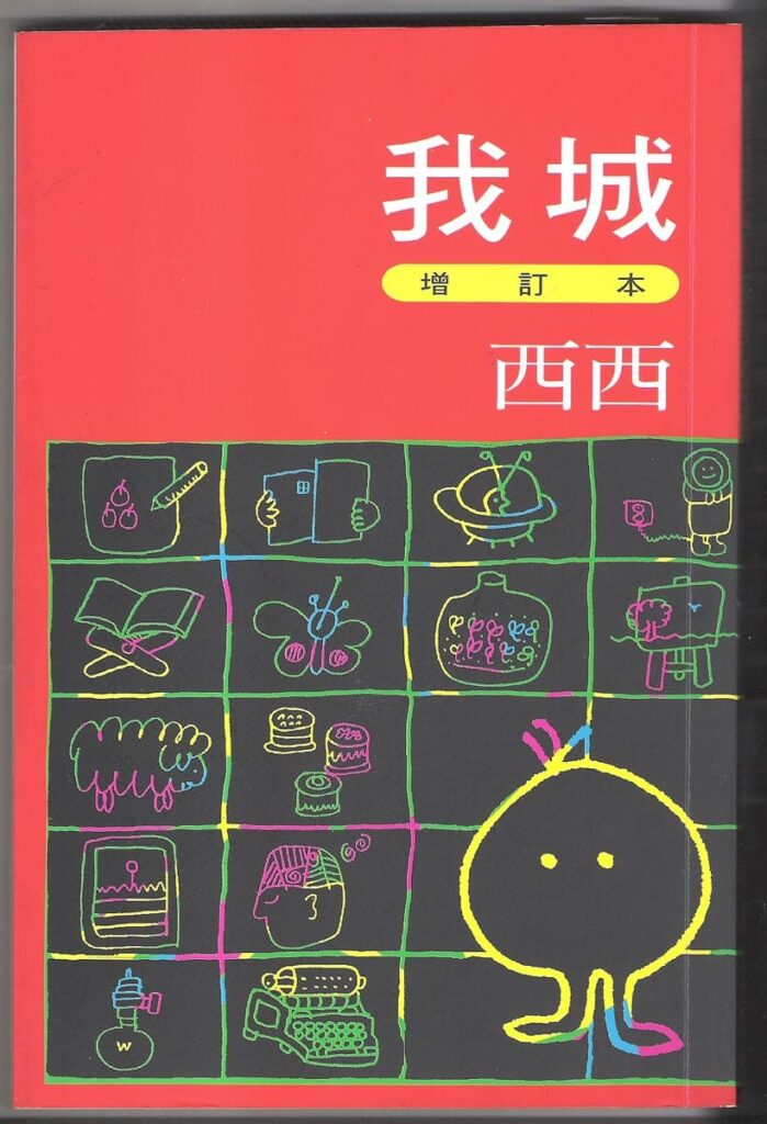 The book cover of My City (1996, Su Yeh Publications).