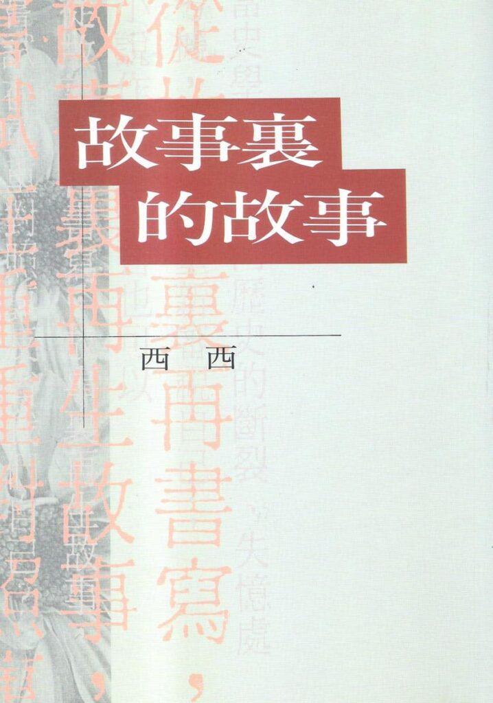 《故事裡的故事》封面(1998年)