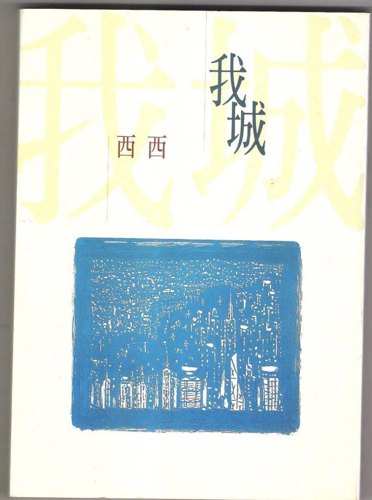 《我城》封面(1999年,洪範出版社)