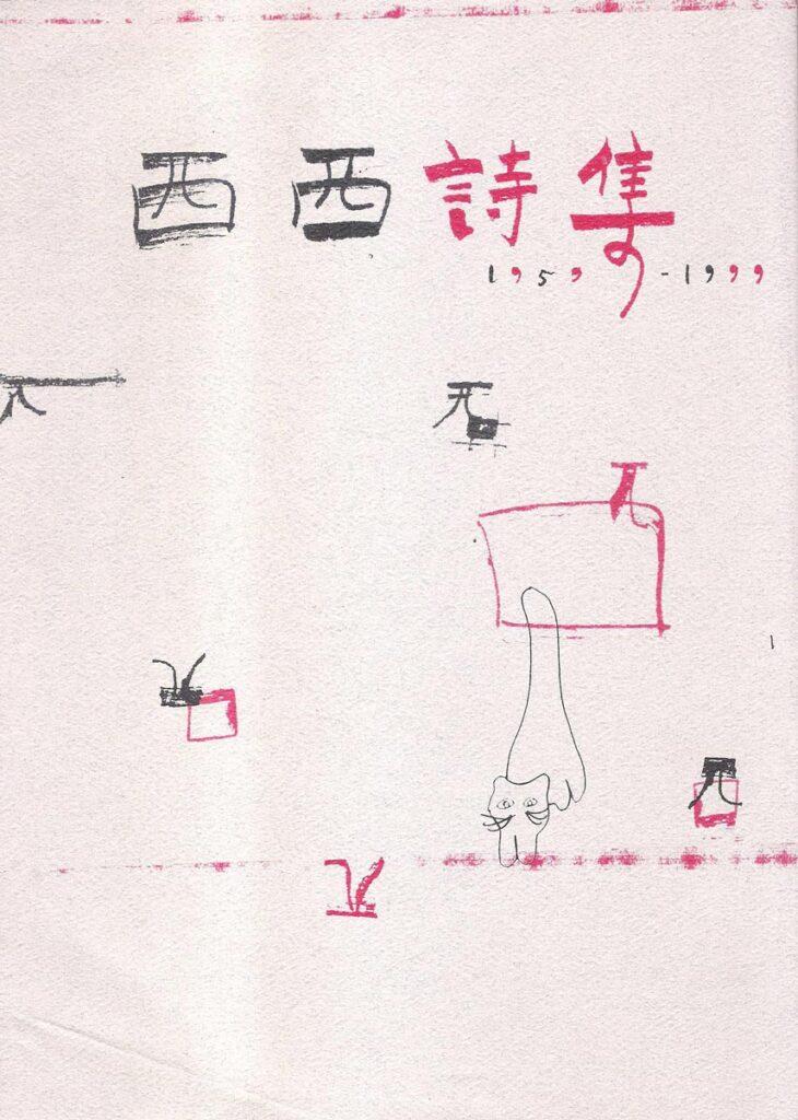 《西西詩集》封面(2000年)