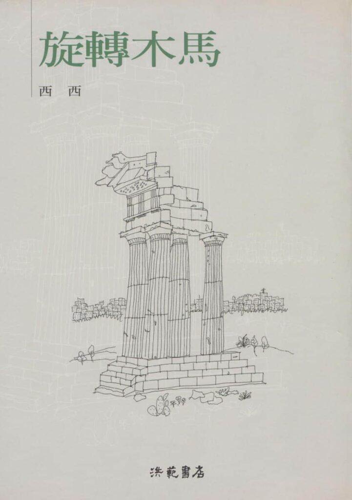 《旋轉木馬》封面(2001年