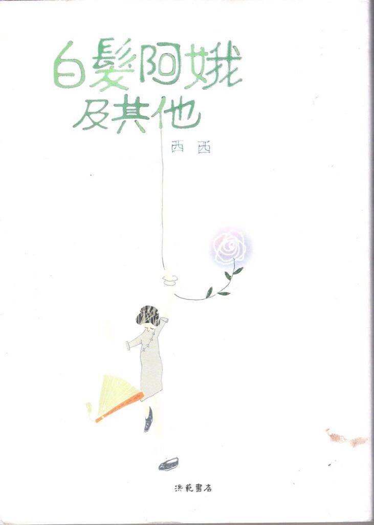 《白髮阿娥及其他》封面(2006年)