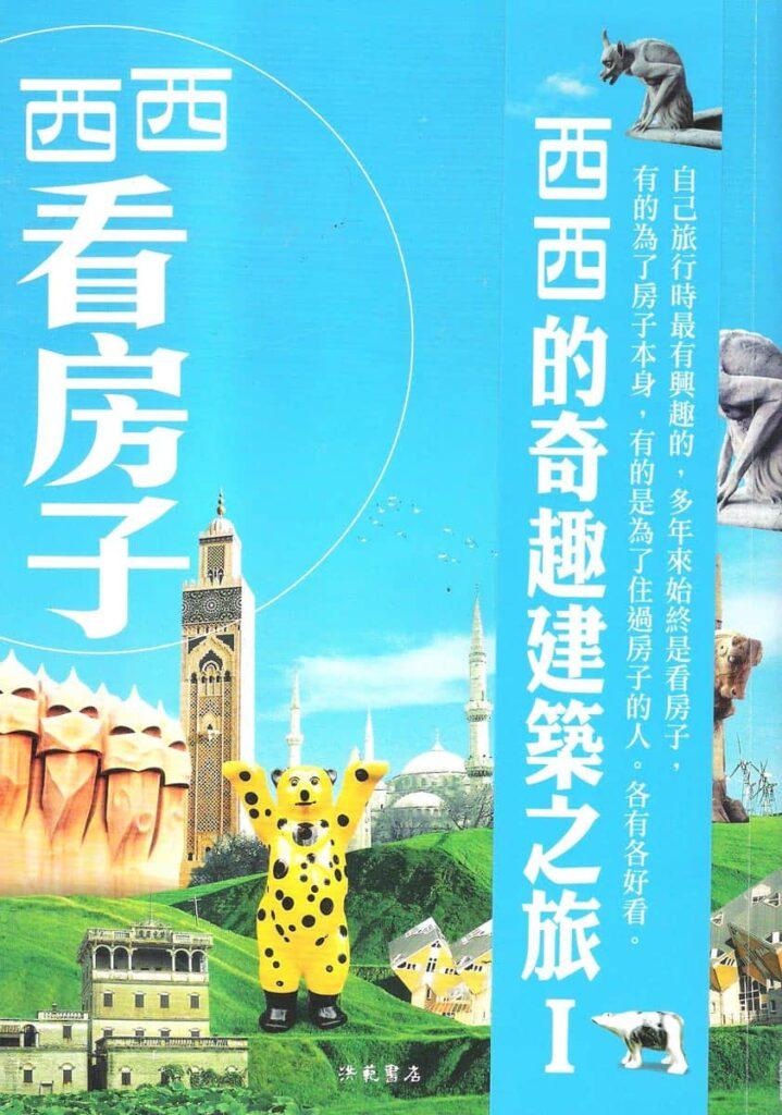 《看房子》封面(2008年)
