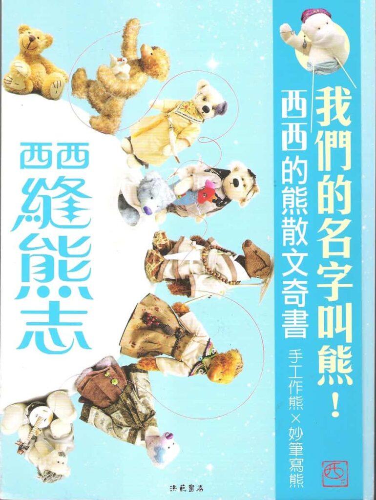 《縫熊志》(2009年,香港三聯書店)