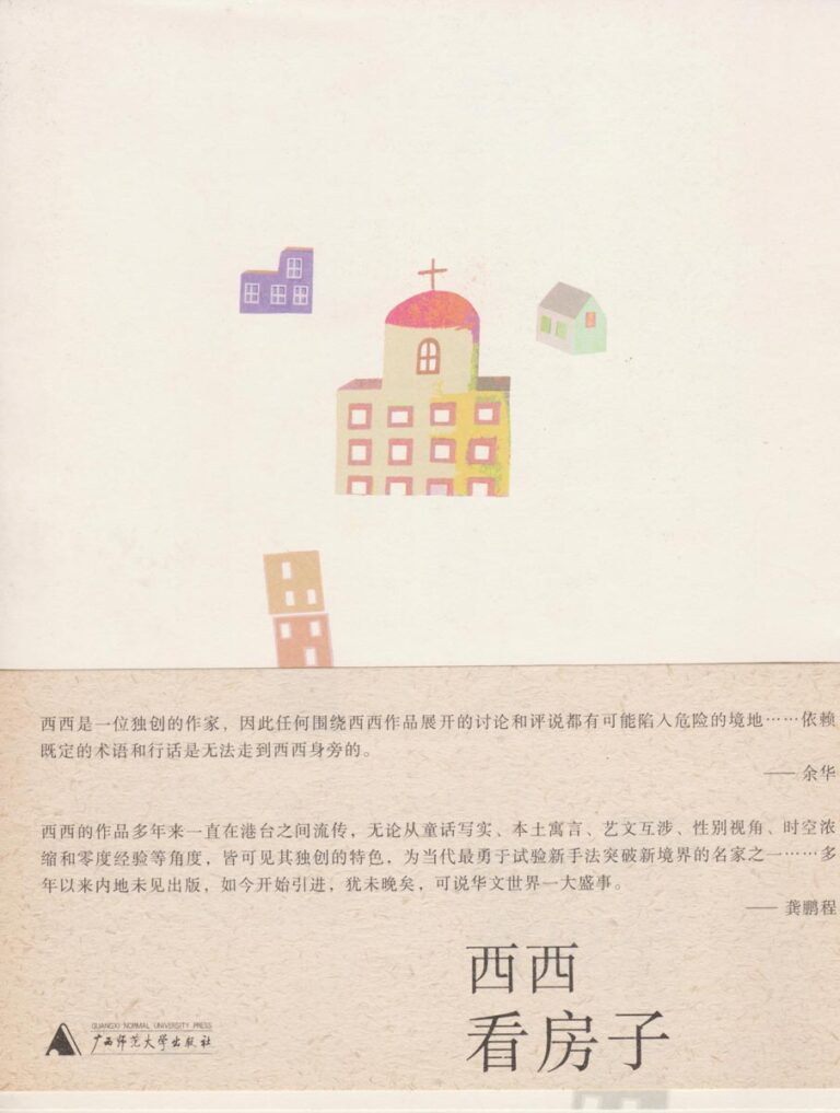 The book cover of Looking at Houses (2010).