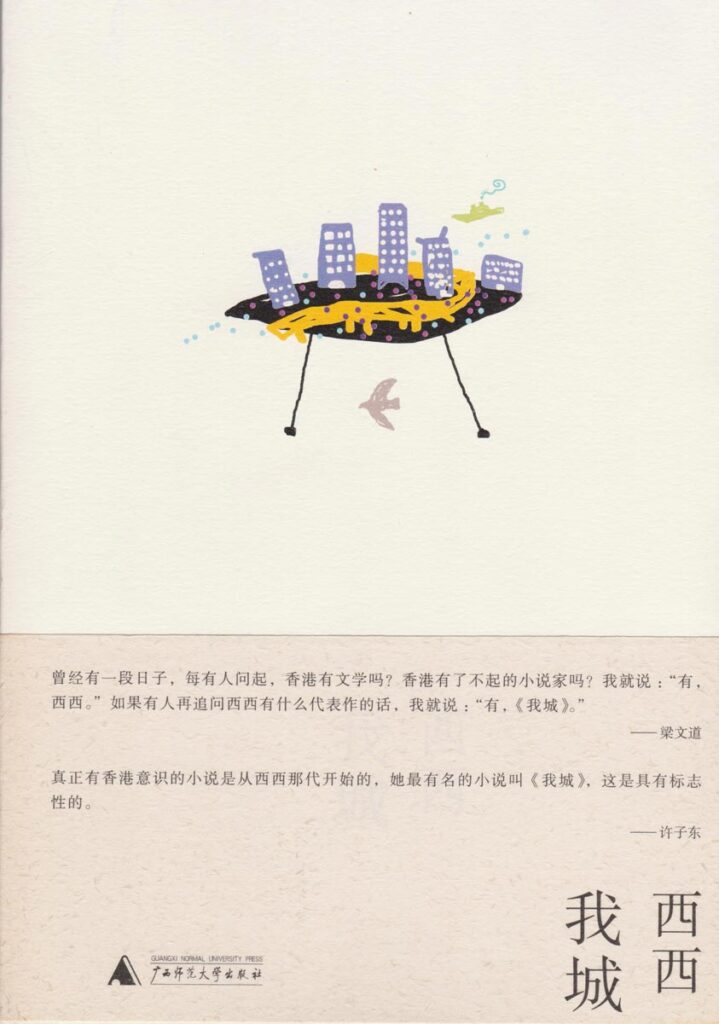 The book cover of My City (2010).