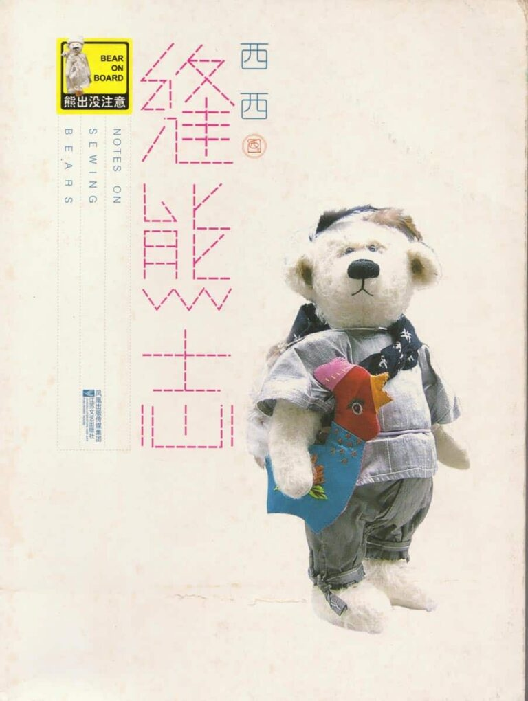 The book cover of The Teddy Bear Chronicles (2011).