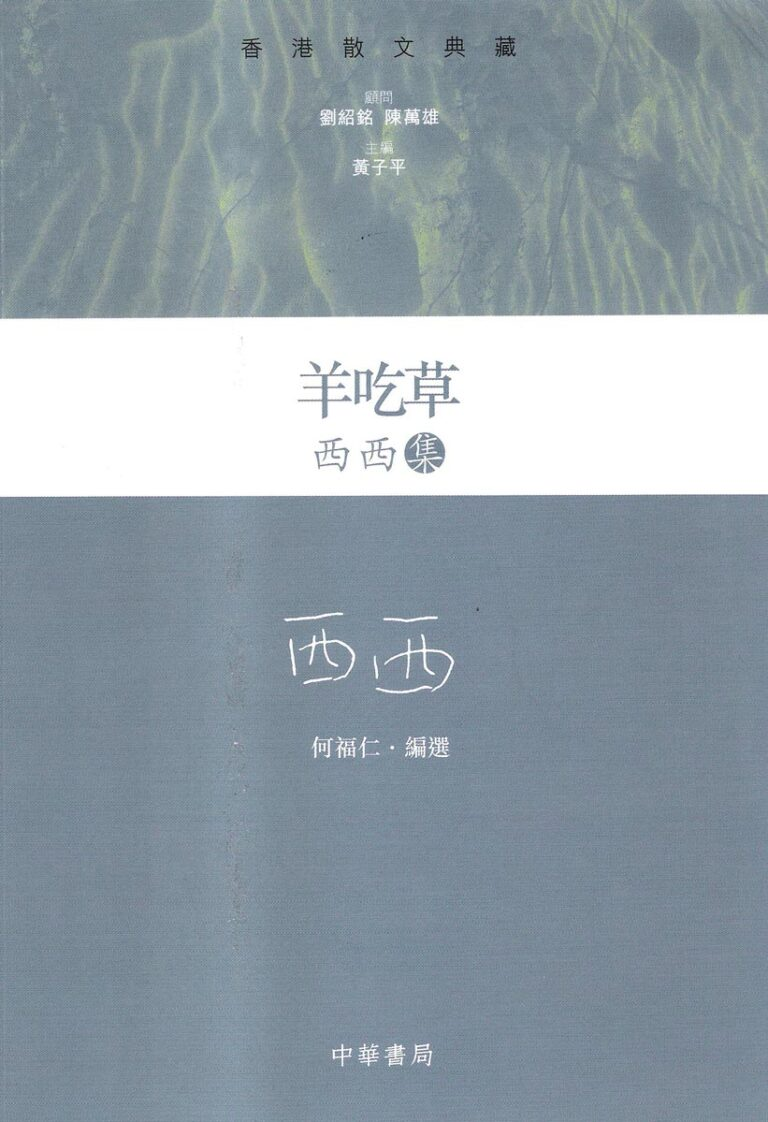 Sheep Eat Grass, Chung Hwa Book Company edition (2012).