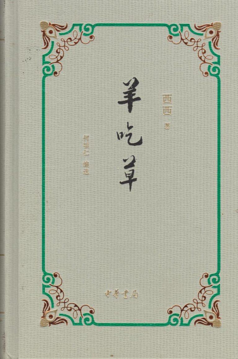 Sheep Eat Grass, Chung Hwa Book Company edition (2014).
