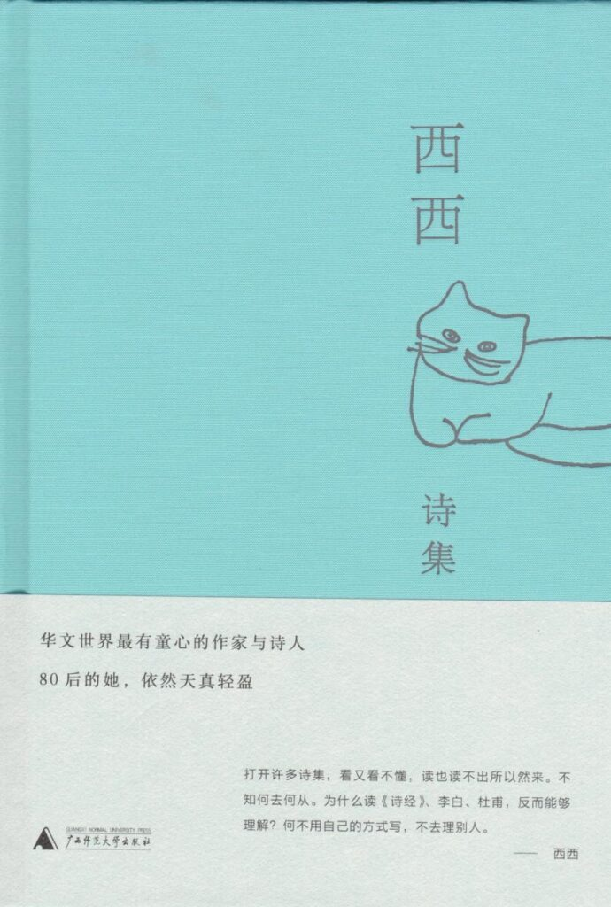The book cover of Selected Poems of Xi Xi (2019).