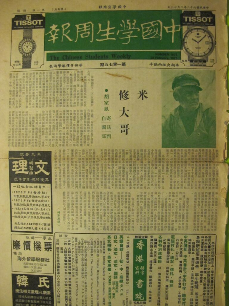 The Chinese Student Weekly.