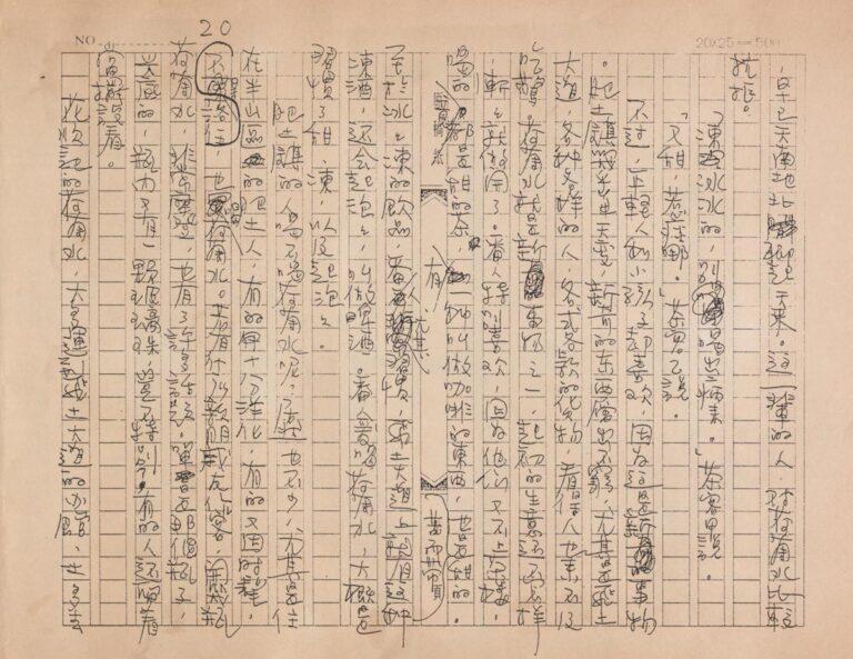 Flying Carpet manuscript page 1.