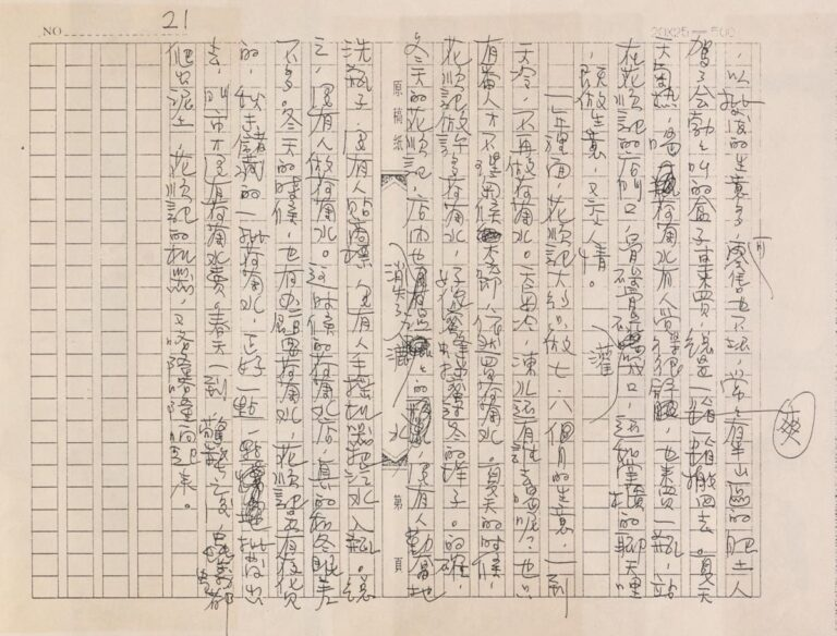 Flying Carpet manuscript page 2.
