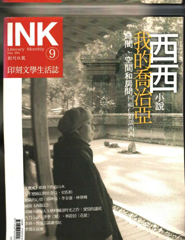 Cover of INK magazine (2004).