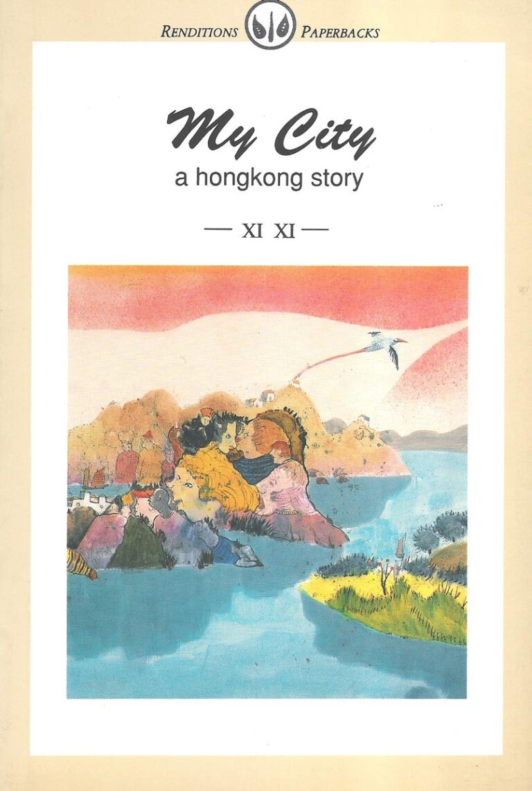 The book cover of My City: A Hong Kong Story (1993).