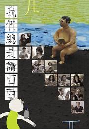 Reading Xi Xi DVD cover