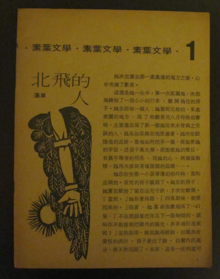 Su Yeh Literature, issue number 1.