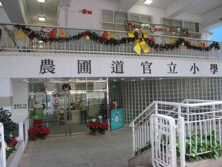 Xixi Teachers Primary School