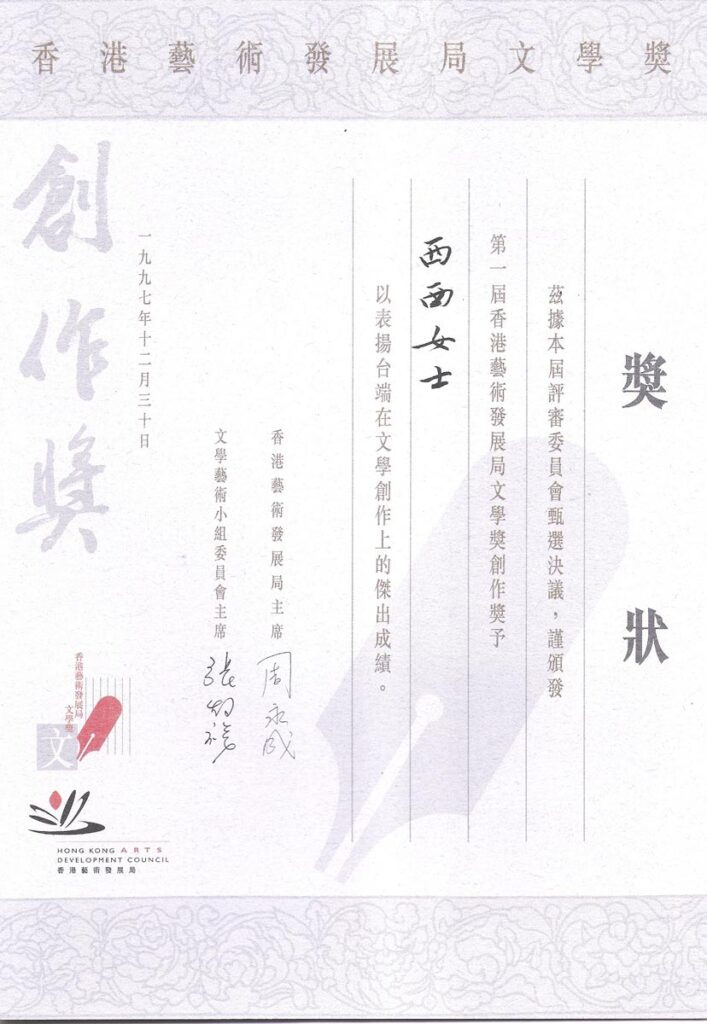 The certificate of the Creative Writing Award of the 1st Hong Kong Arts Development Council Awards for Literature.