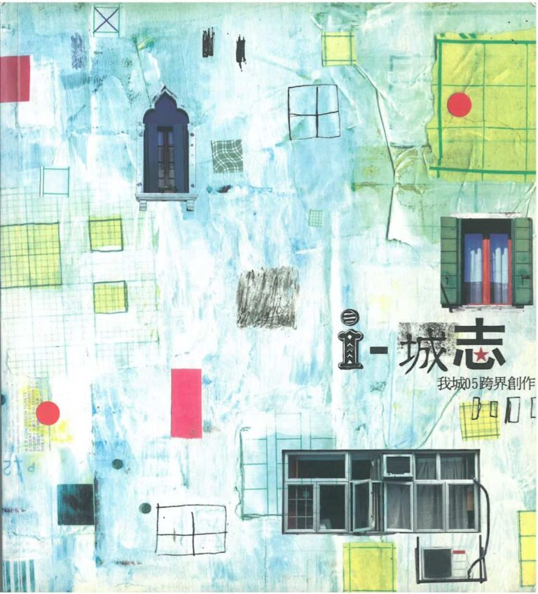 The book cover of i-City